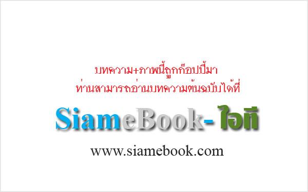 สนใจลงโฆษณาตำแหน่งนี้ ติดต่อ manitk@hotmail.com